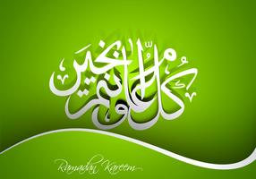 Arabic Islamic Calligraphy On Ramadan Kareem Card