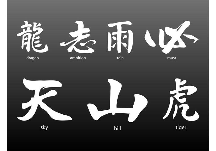 Kanji Characters Set Download Free Vector Art Stock Graphics Images