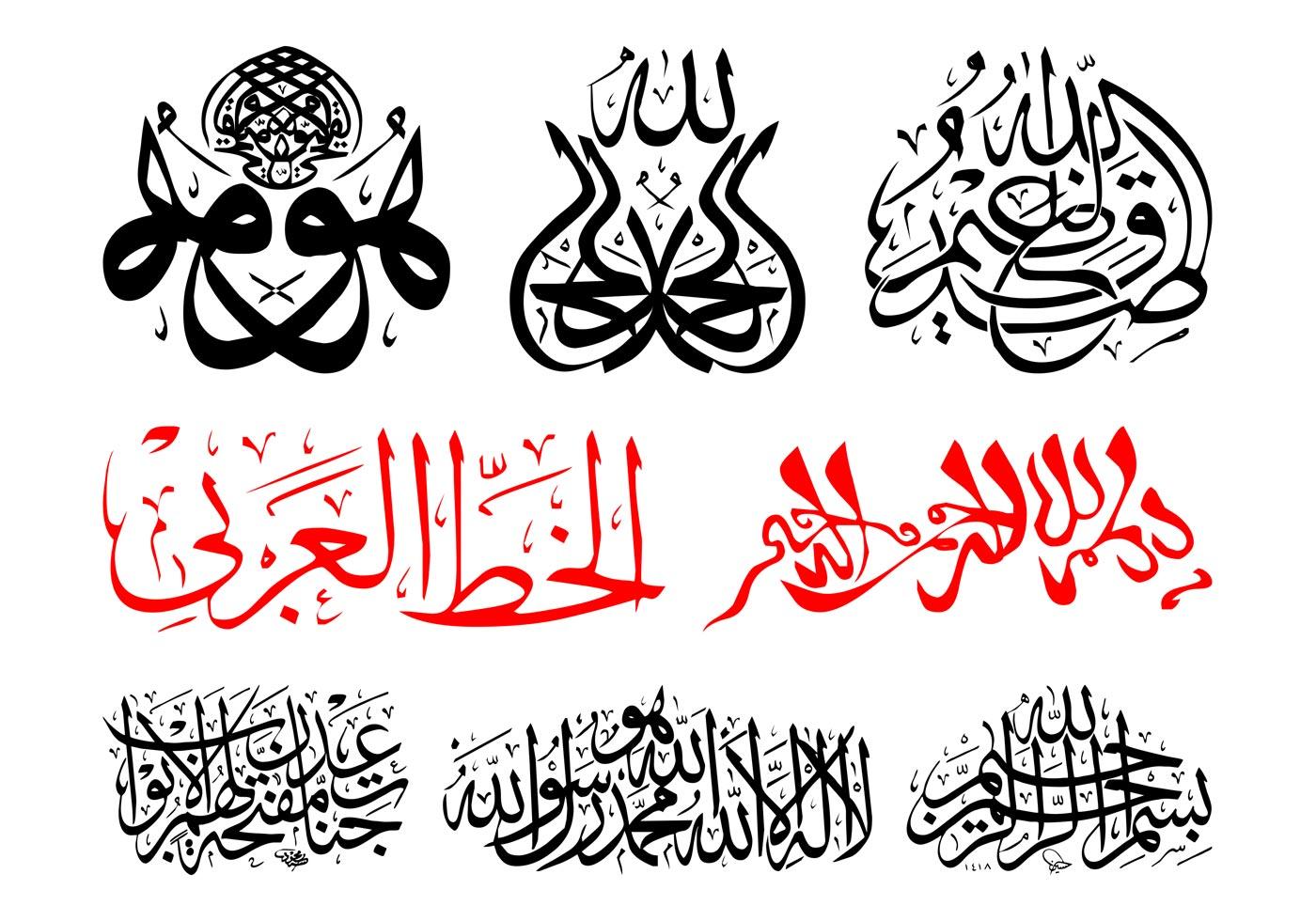 Islamic calligraphy download free vector art stock