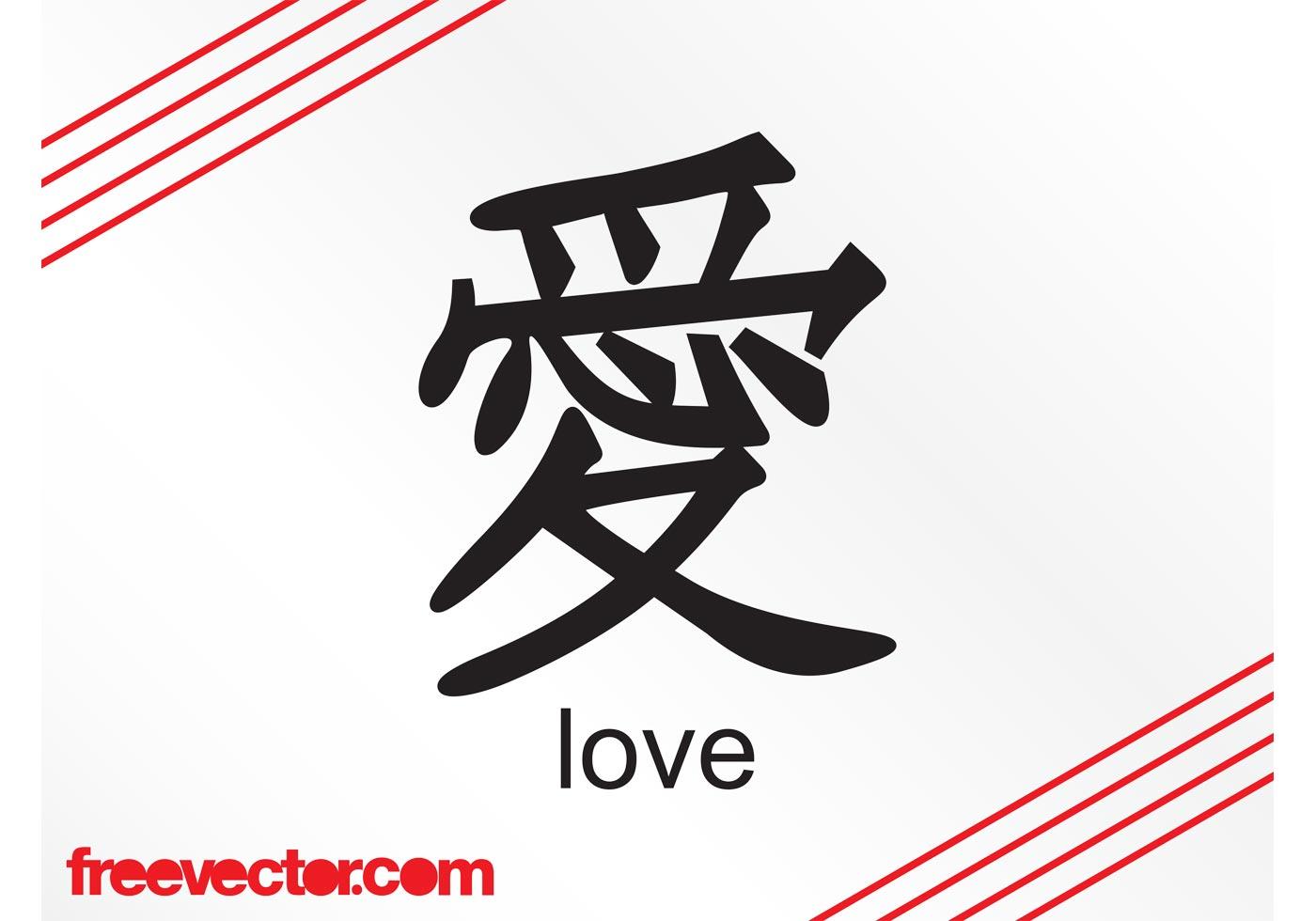 Love Kanji Character Download Free Vector Art Stock Graphics Images