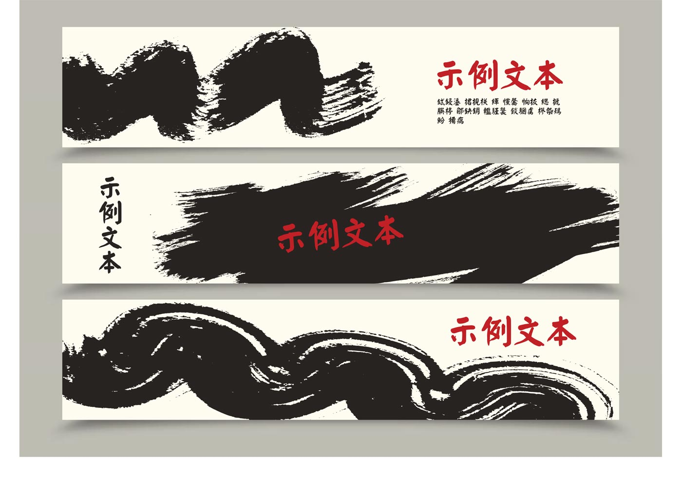 Free chinese calligraphy vector banners download