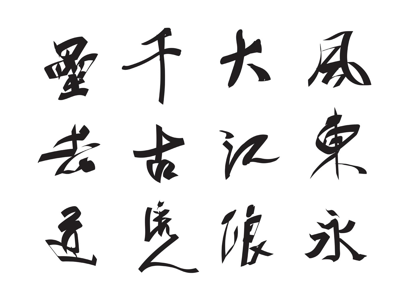 Chinese calligraphy brush vectors download free vector Calligraphy ancient china