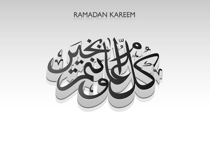 Calligraphie islamique arabe