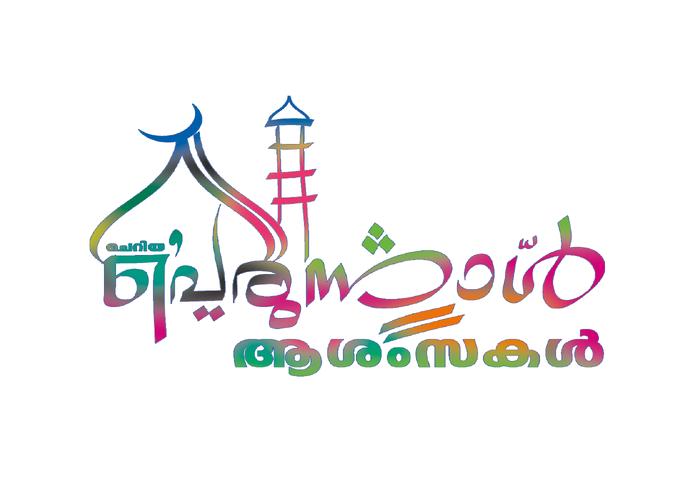 Eid Malyalam Greeting Vector