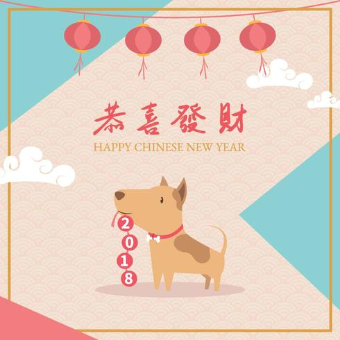 Free Chinese New Year Of The Dog Illustration Download Free Vector