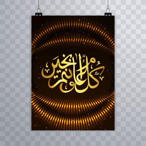 Ramadan Kareem islamitische brochure sjabloonontwerp