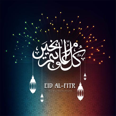 Modern färgrik Ramadan Kareem dekorativ bakgrunds vektor