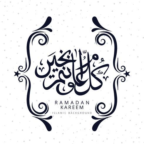 Vector de caligrafía islámica árabe Ramadan Kareem vector