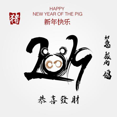2019 Zodiac Pig kalligrafie vector