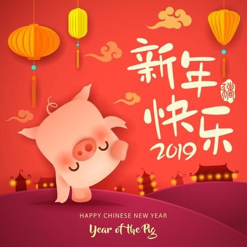 Chinees Nieuwjaar Het jaar van het varken