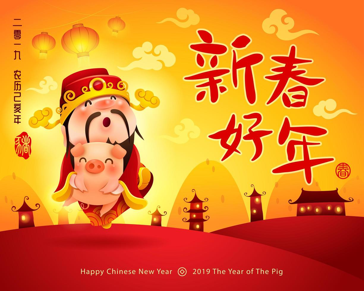 Chinese God of Wealth and Little Pig vecteur