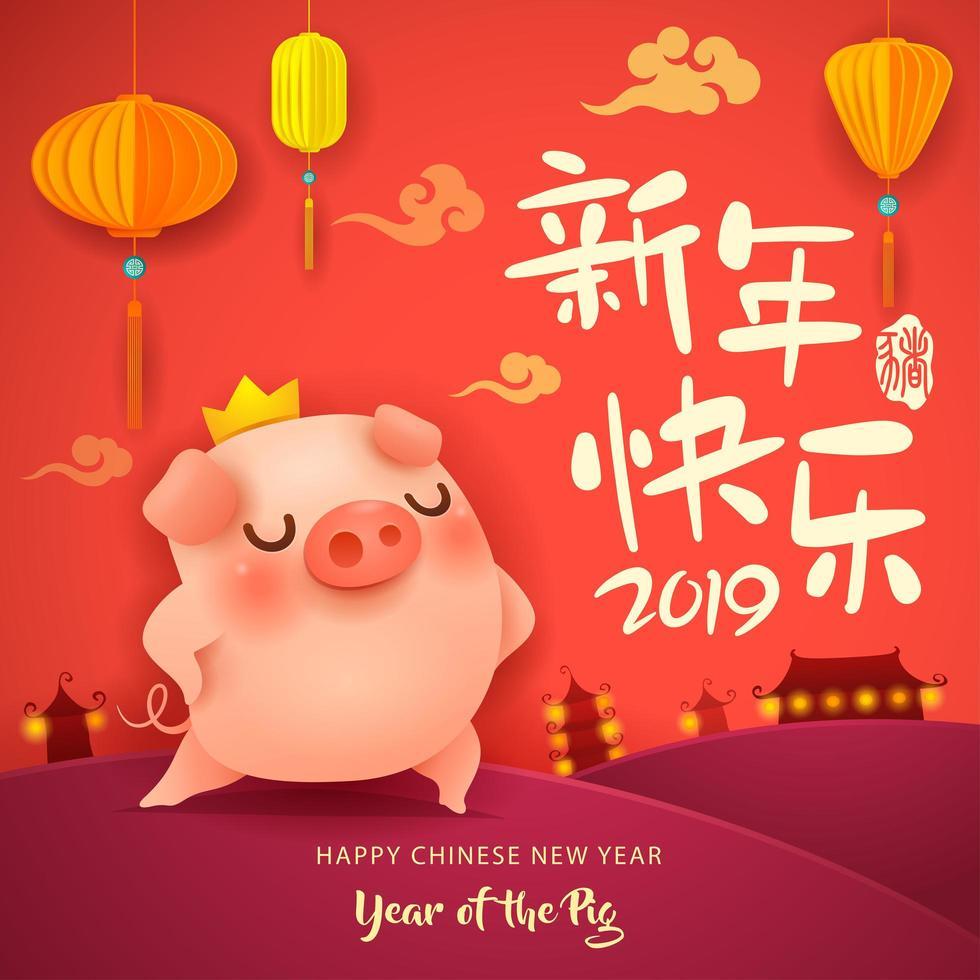 Año nuevo chino el año del cerdo