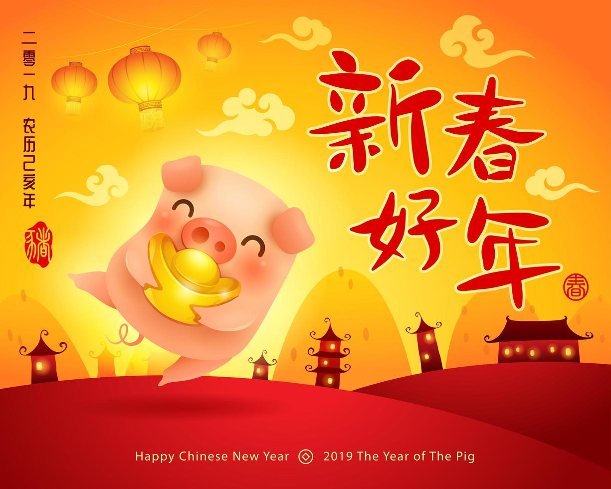 Chinese New Year The year of the pig