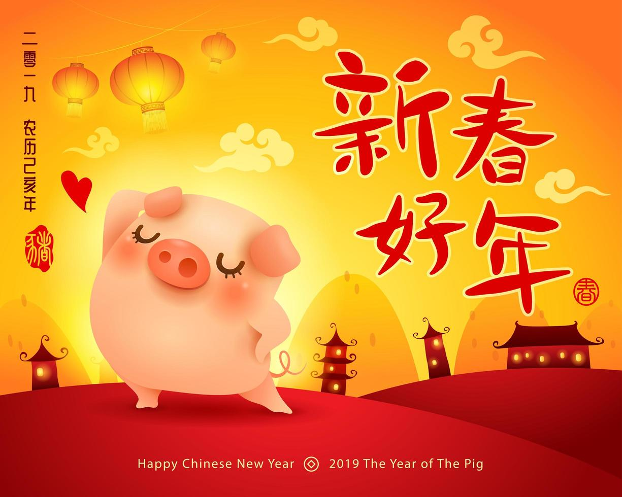 Chinese New Year The year of the pig vettore