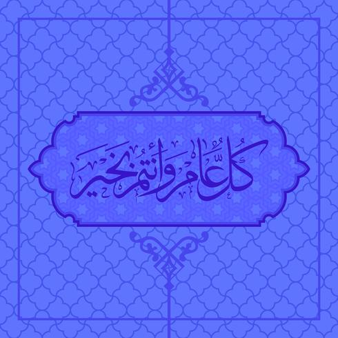 Ramadan Kareem groet achtergrond islamitische met Arabisch patroon