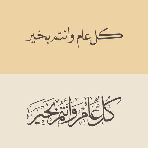 Ramadan Kareem Greeting Background islamisch mit arabischem Muster