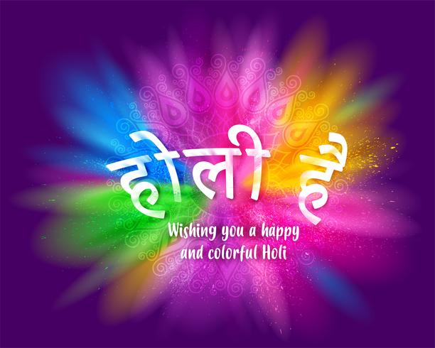 Happy Holi explosion colorée
