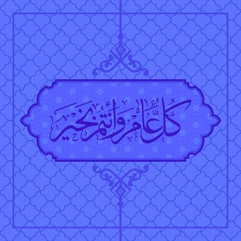 Ramadan Kareem Hälsningsbakgrund Islamic med arabisk mönster