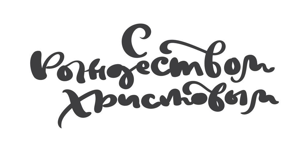 Weinlesekalligraphie-Beschriftungs-Vektortext der frohen Weihnachten auf russisch. Lokalisierte Phrase für Kunstschablonendesignlistenseite, Modellbroschürenart, Fahnenideenabdeckung, Grußkarte, Plakat