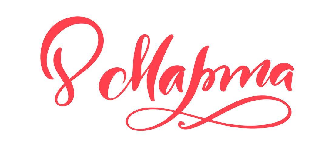 Rosa Kalligraphiephrase 8. März auf Russisch. Vektor-Hand gezeichnete Beschriftung der glücklichen Frauen Tages. Getrennte Frauenabbildung. Für Feiertagsskizzengekritzel Entwurfskarte