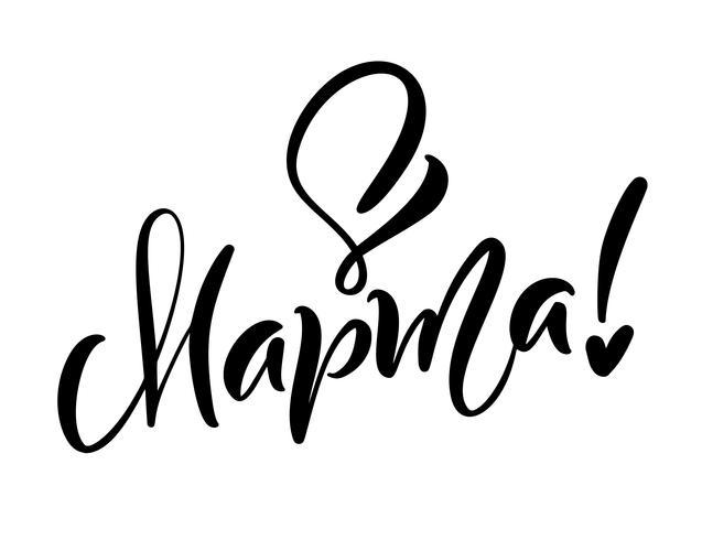 Caligrafia frase 8 de março em russo. Feliz dia das mulheres vetor mão desenhada letras. Ilustração de mulher isolado. Para férias desenho doodle cartão de projeto