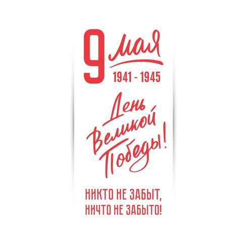 9 de mayo feriado del día de la victoria. Fiesta rusa de la Gran Victoria.