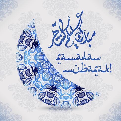 Calligraphie arabe islamique du texte Ramadan Kareem ou Ramazan Kareem motif ethnique d'aquarelles.