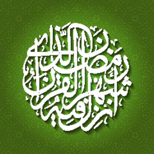 Arabisk kalligrafi