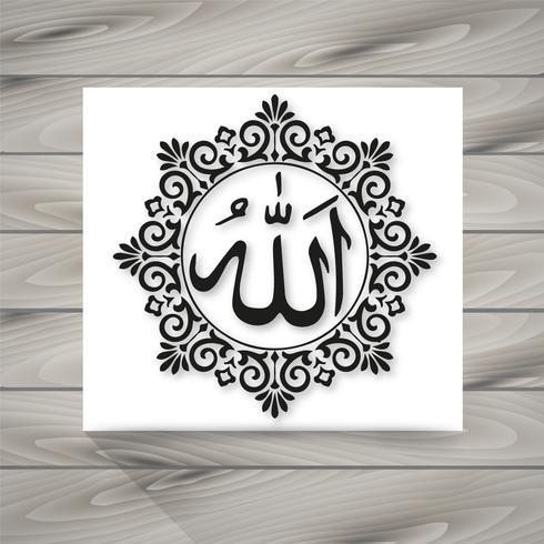 Caligrafía árabe de allah