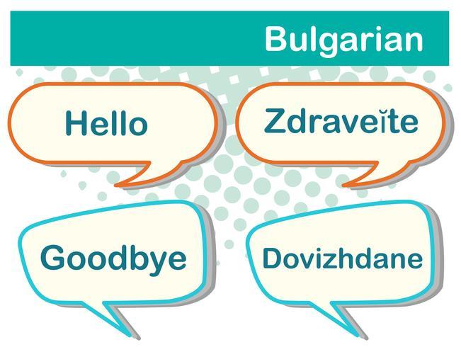 Greeting words in Bulgarian language vector