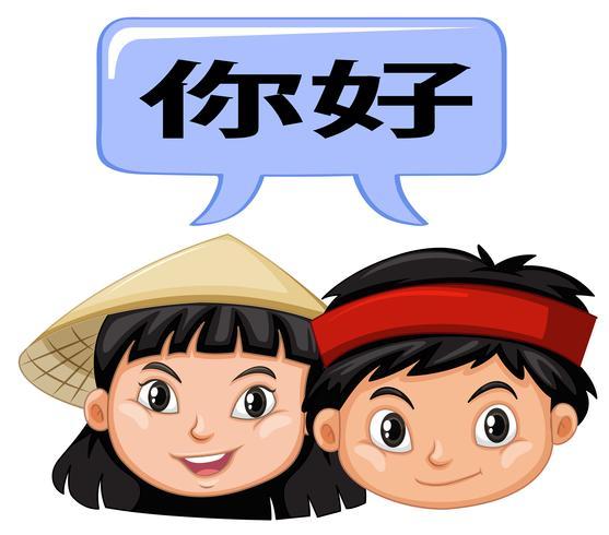 Asiatiska barn säger hej