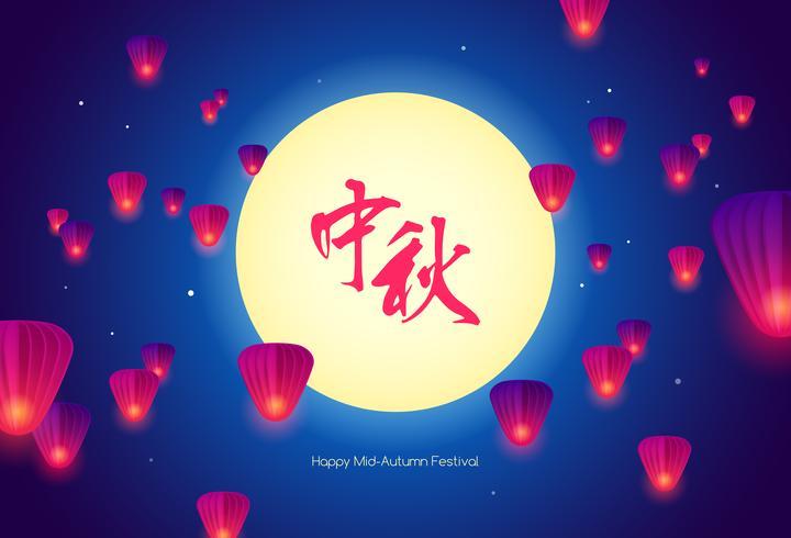 Festival de mediados de otoño. Festival de pastel de luna chino.