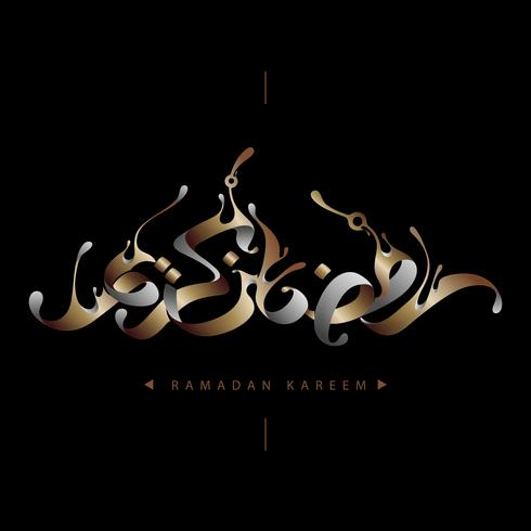 splash ramadan calligraphie