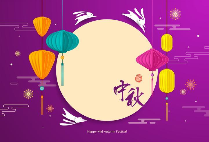 Festival de mediados de otoño. Festival de pastel de luna chino. vector