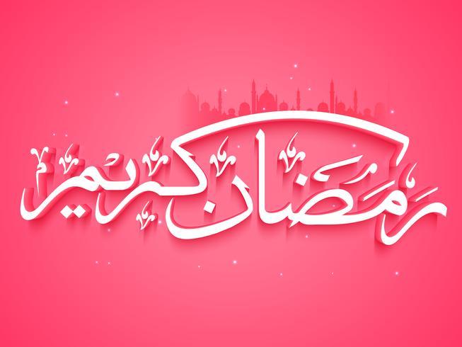 Texte de calligraphie arabe pour Ramadan Kareem.