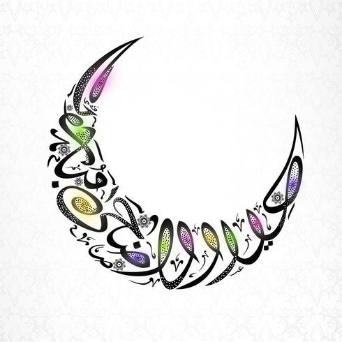 Creative Arabic text for Eid-Al-Adha celebration.