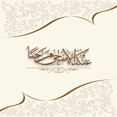 Blommig gratulationskort för Eid-Al-Adha firande.