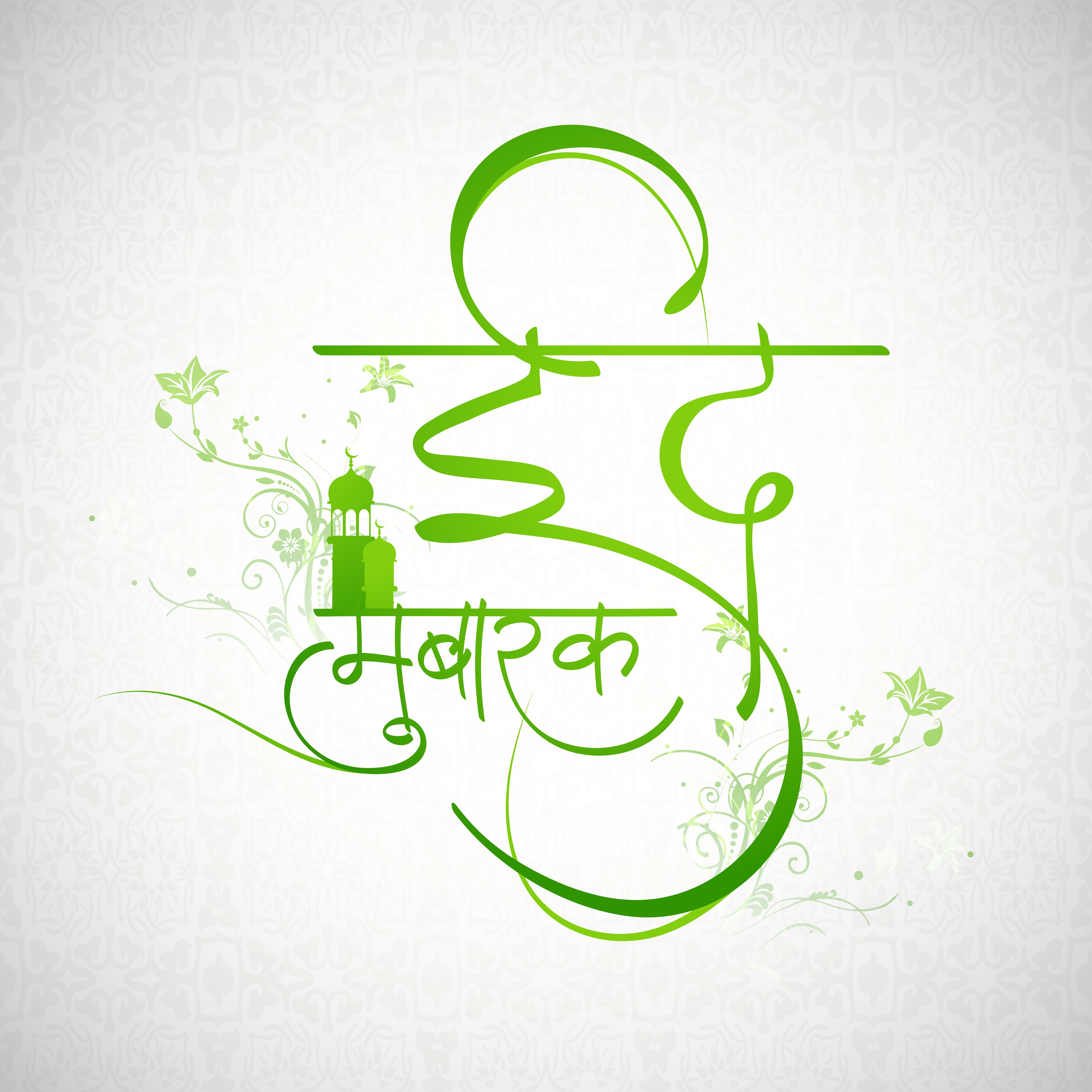 eid mubarak celebration with beautiful hindi text