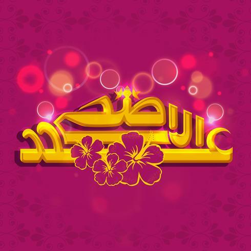Texte arabe doré pour la célébration de l'Eid-Al-Adha.