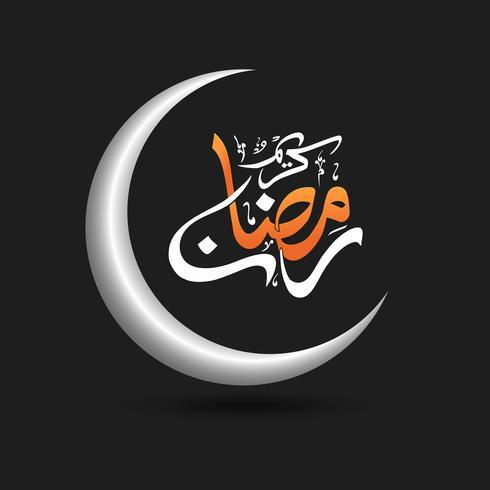 Silvermåne med arabisk text för Ramadan Kareem.