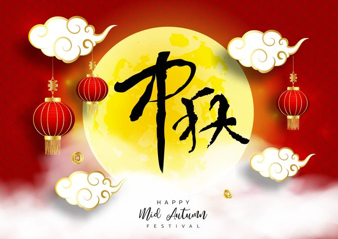 Happy Mid Autumn Festival design with lantern and full moon  vector