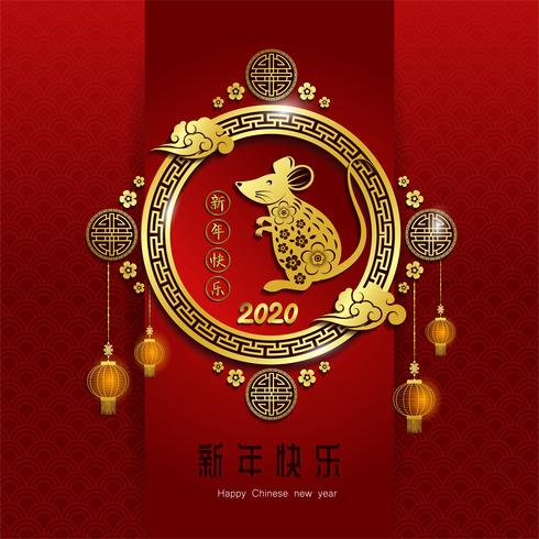2020 Chinese New Year greeting card Zodiac sign with paper ...