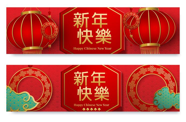 horizontal Banners Set with 2020 Chinese New Year  vector