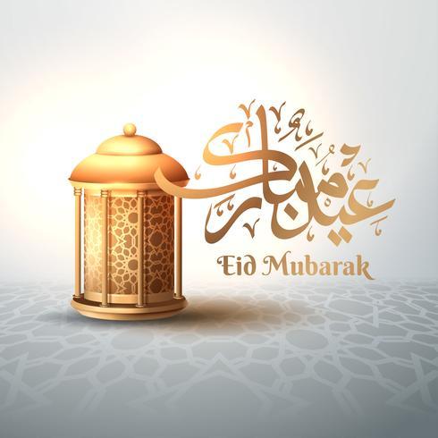 Eid Mubarak calligraphy with arabesque decorations and Ramadan lanterns vector