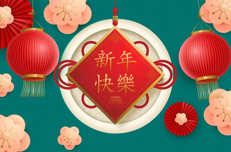 Lunar year art with lanterns and sakuras in paper art style vector