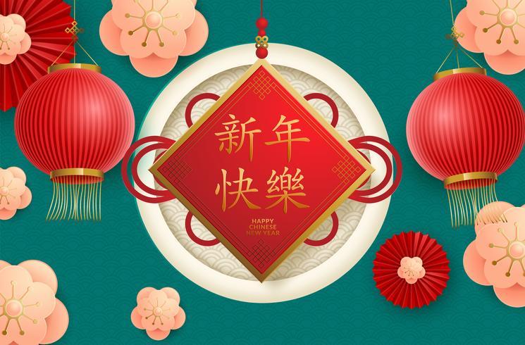 Lunar year art with lanterns and sakuras in paper art style