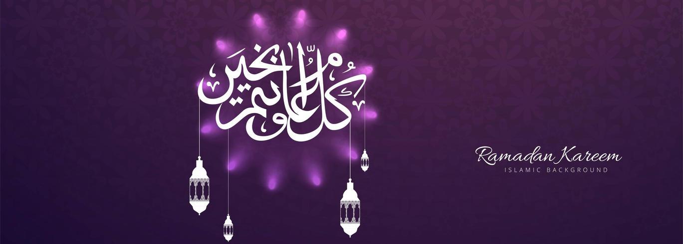 Ramadan Kareem coloré fond violet