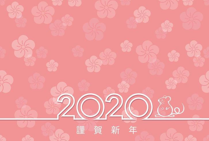 2020 neue Jahre Kartenvorlage