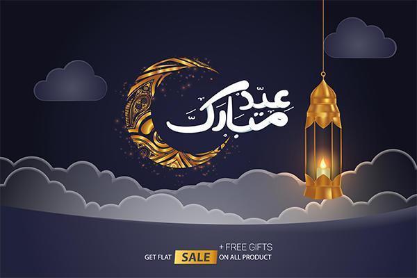Felice Eid Mubarak calligrafia araba con luna e lanterna