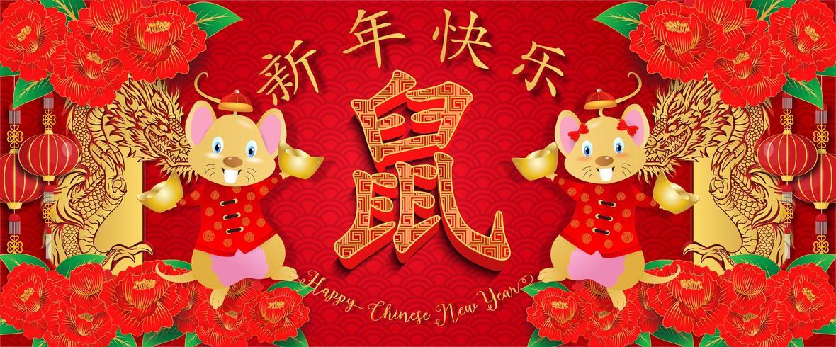 Año nuevo chino 2020. Año de la rata vector